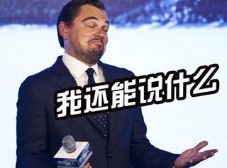 看了小李子中国发布会的签名,他可能真被我们伤害了...