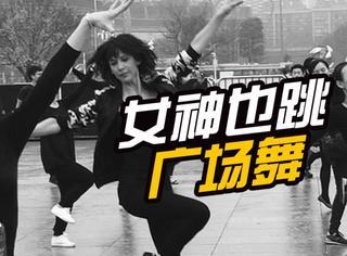 """苏菲玛索来天朝当了回""""广场舞大妈"""",网友:跳出芭蕾舞的感觉!"""