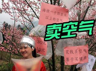 广东村民卖山上新鲜空气,30一袋,你会买吗?