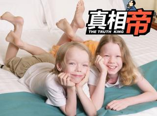 【真相帝】千方百计阻扰老妈生二胎?专家却说有弟妹的孩子更苗条!