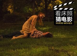 【一张床照猜电影】讲真,草地才是野战的最佳场所!