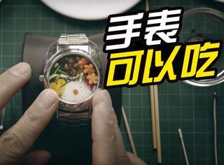 日本人脑洞太大,竟然做出了一只能装便当的手表