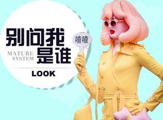 深圳时装周惊现神秘橡胶小姐,这姑娘什么来头?