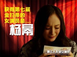 """第七届金扫帚奖公布名单,杨幂蝉联""""影后"""""""