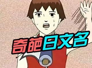 深山大翔、我妻由乃,土肥原,哈哈哈真服了日本人的起名功力了!