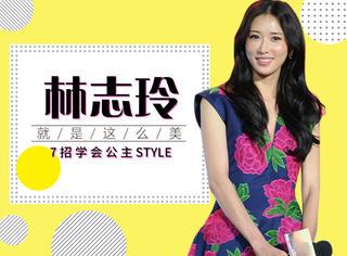 没有高情商和高颜值,但是这7招让能让你get林志玲的公主style!