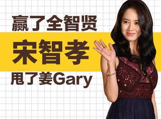 宋智孝赢了全智贤 甩了姜Gary 移恋陈柏霖 还有什么干不了?