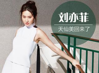 【时装片】刘亦菲仙气回来了,就算嬉水也要穿的美美哒!