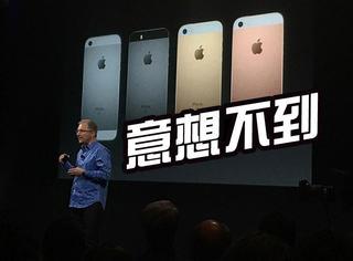 苹果春季发布会:不靠iPhone吸引人,改房地产了