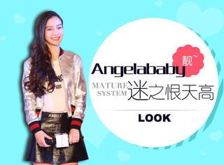 Angelababy潮酷靓装就是要做前卫girl,然而迷之恨天高看花眼。