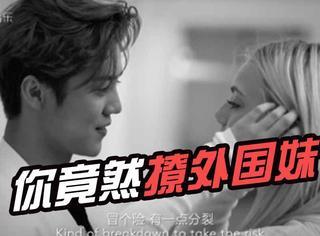 受不了!鹿晗竟在《冒险时间》MV里撩外国妹!
