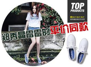 【买买买】买得起的郑秀晶同款鞋,你值得拥有!