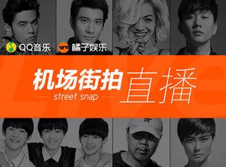 QQ音乐盛典大咖汇聚,橘子君在现场为你直播机场街拍!
