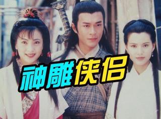 整容隐退、成了杨幂的公公,21年过去了《神雕侠侣》的演员咋样了?