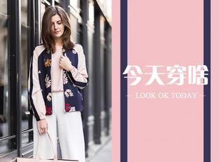 【今天穿啥】印花粉夹克穿出小清新!