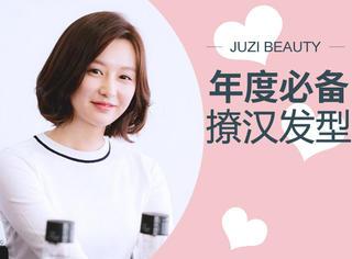 韩国妹子撩汉技能爆表,原来就是靠这些发型!