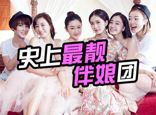 美翻!深扒华人女星伴娘团,刘诗诗的伴娘竟然不是颜值最高?