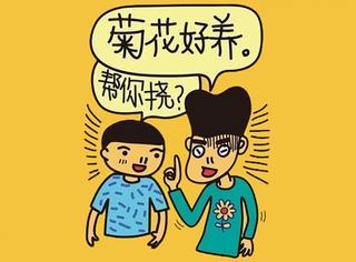 【我槽日报】祝愿天下有情人都是失散多年的兄!弟!(晚间版)