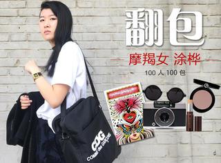 【100人100包】Vol.28 | 涂桦,平凡的包里装着不平凡的人生!