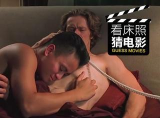 【一张床照猜电影】你器大活好,正配我菊花空巢!
