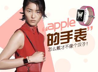 Apple Watch设计得这么直男,到底怎么戴才不像个汉子?!