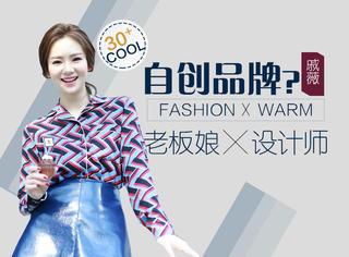 戚薇穿上自家品牌亮相首尔时装周,还要当设计师?
