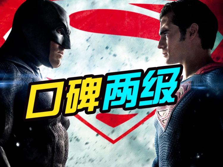 《蝙蝠侠大战超人》到底好不好看?先看看北美网站怎么说!