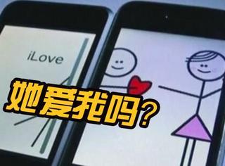 """""""恋爱评估表""""惊现江湖:一表在手,女票我有?!"""