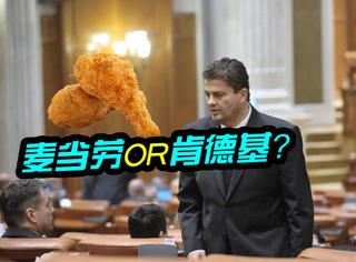 议员用60吨炸鸡拉选票,网友们却只关心是麦当劳还是肯德基!