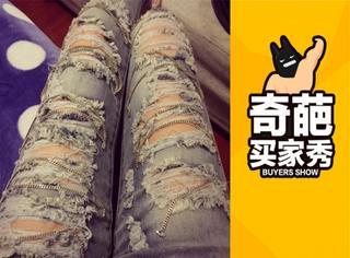 【奇葩买家秀】这条裤子叫做胖子没法穿!