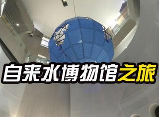 探寻自来水的奥秘:北京自来水博物馆新馆开门,橘子君当了第一批观众!