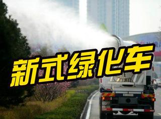 济南新式绿化车,浇花浇草还浇人!