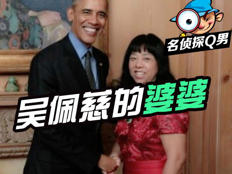 """深扒!身价120亿、会见奥巴马,吴佩慈的""""婆婆""""竟然这么牛"""
