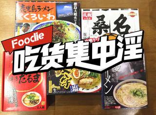 【吃货集中淫】泡面吃腻了?这五款日本拉面给你点不一样的感觉!