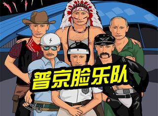 普京脸乐队、小黄人占领地球,他的画才是最无厘头的搞笑片!