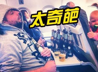 晒内裤、喝酒、脱裤子,网友晒飞机上遇到的那些奇葩乘客