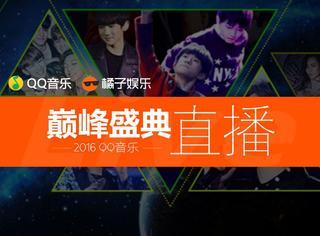 QQ音乐盛典直播 | 权志龙英文致谢、Bigbang郎朗合作、终于等到你们!