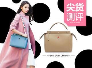 【尖货测评】亲测张天爱古力娜扎喜欢的Fendi Dotcom包袋,简洁大方超实用!
