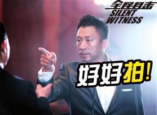 《全民目击》将拍韩版!终于轮到韩国翻拍了!