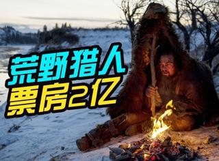 《荒野猎人》破两亿,影帝小李带来的不仅是话题还有票房!