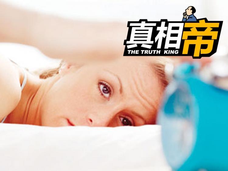 【真相帝】还在为每天早起而头疼?专家:太早到岗有错!建议10点以后!