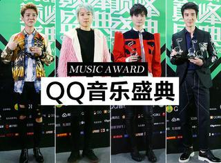 QQ音乐盛典 | 兼具颜值和个性,鹿晗、窦靖童、李宇春实力比美!