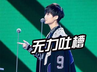 """红毯取消、话筒没声、""""女歌手""""变""""男歌手"""",看QQ音乐盛典是怎么引起公愤的"""