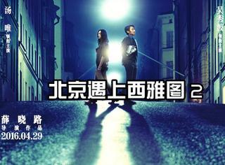 汤唯、吴秀波通信传情,这部转身遇到爱的电影又发预告啦!