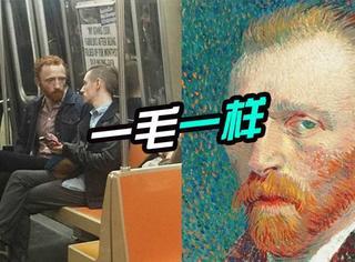 """梵高还活着?有人在地铁上拍到了""""梵高""""!"""