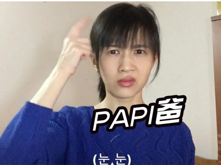 有点意思!papi酱她爸居然是这样的……