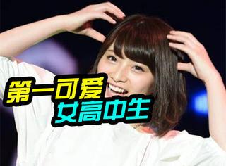 """首届""""日本第一可爱女高中生""""决出冠军,但日本人自己都不买账了!"""