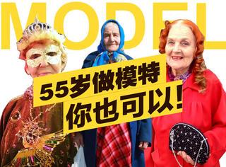 不敢相信 | 55岁第一次当模特,没有什么不可以!