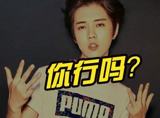 Baby、鹿晗、邓紫棋各个神技能,没两下子真不敢混娱乐圈!