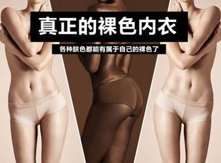 裸色新定义!你找对属于自己的裸色内衣了吗?